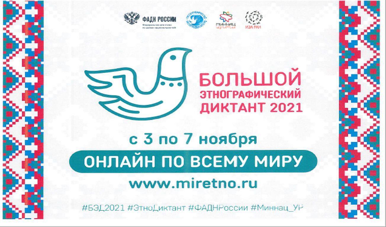 💥В 2021 году Международная просветительская акция «Большой