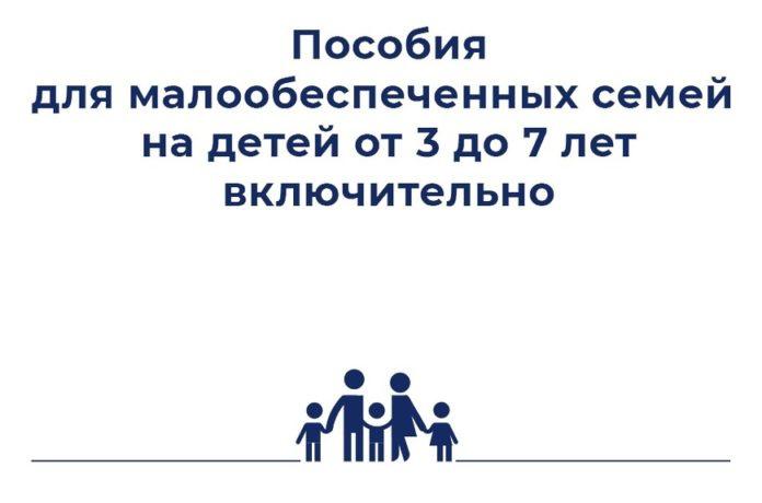Новый порядок выплат на детей от 3 до 7 лет