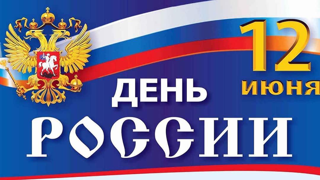 Сегодня в стране отмечается государственный праздник - День России
