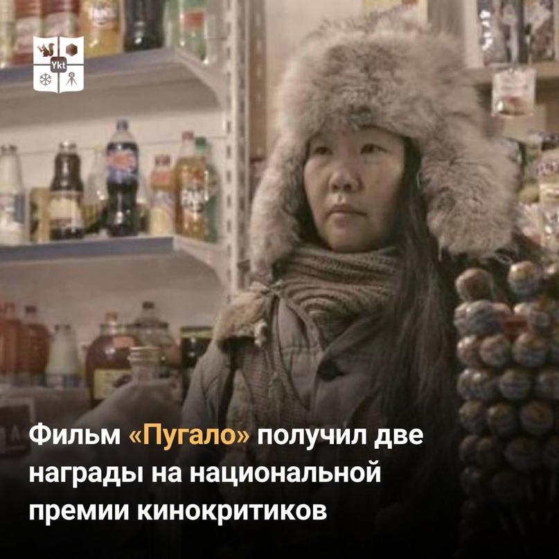 Фильм «Пугало» получил две награды нанациональной премии кинокритиков