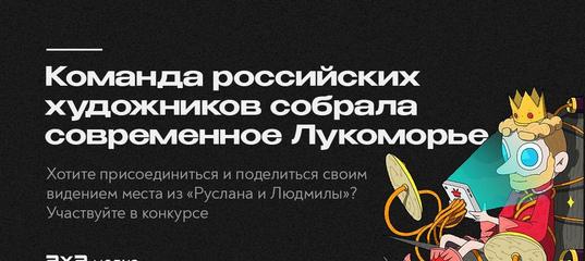 Российские художники по-новому интерпретируют Лукоморье в проекте Adobe