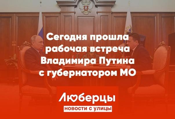 Сегодня прошла рабочая встреча Владимира Путина с ...