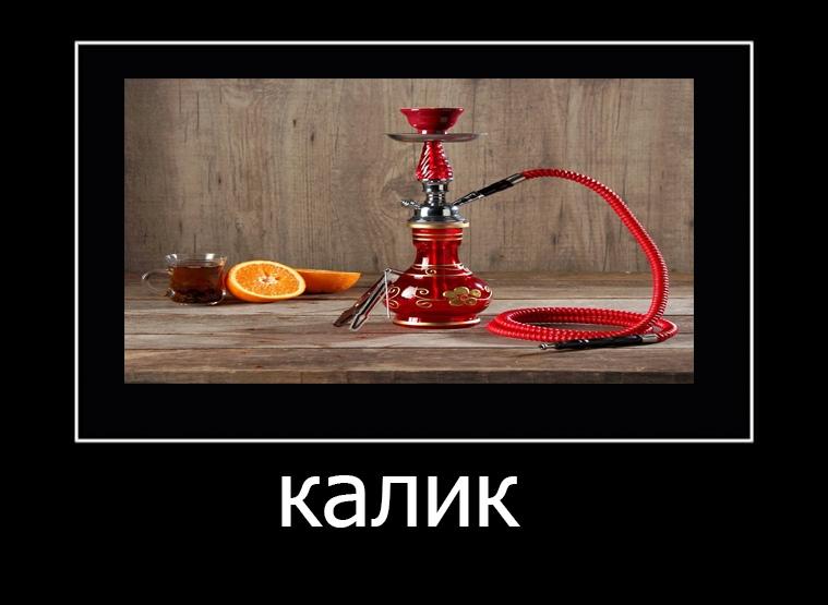 Кальян в России 😤