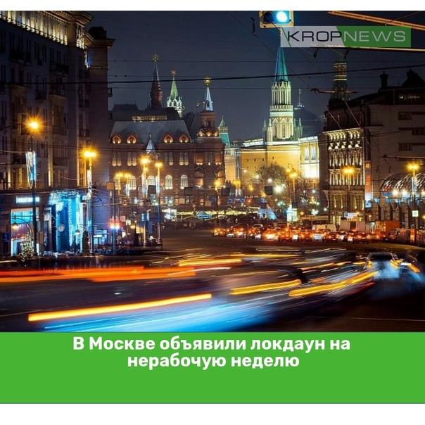 В Москве объявили локдаун на нерабочую неделюМэр М...