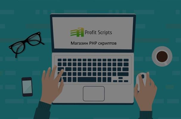 Profitscripts.tech магазин php скриптов | Разработка хайпов под ключ