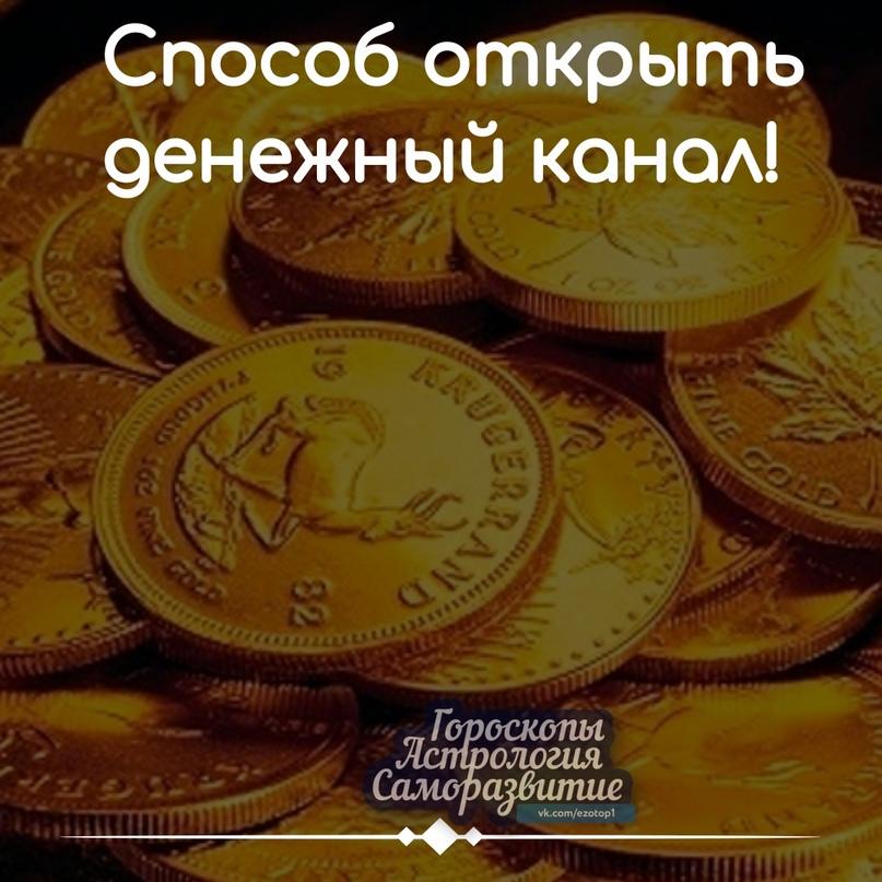 Способ открыть денежный канал!