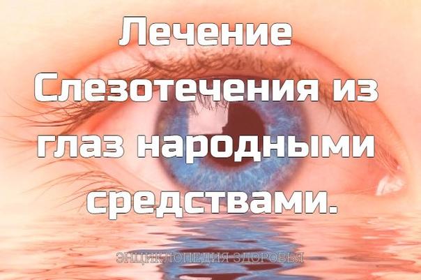 Лечение Слезотечения из глаз народными средствами.