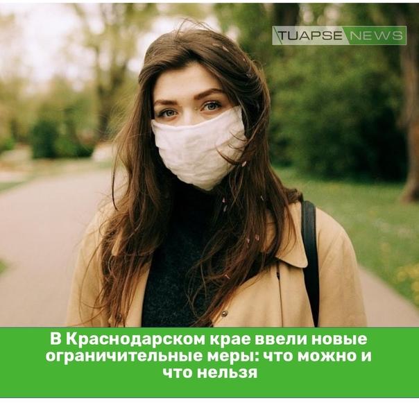 В Краснодарском крае ввели новые ограничительные м...