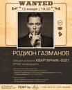 Родион Газманов фотография #3