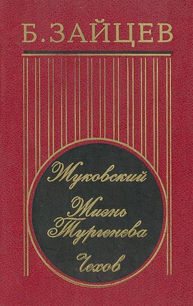 Три лучших биографии русских писателей