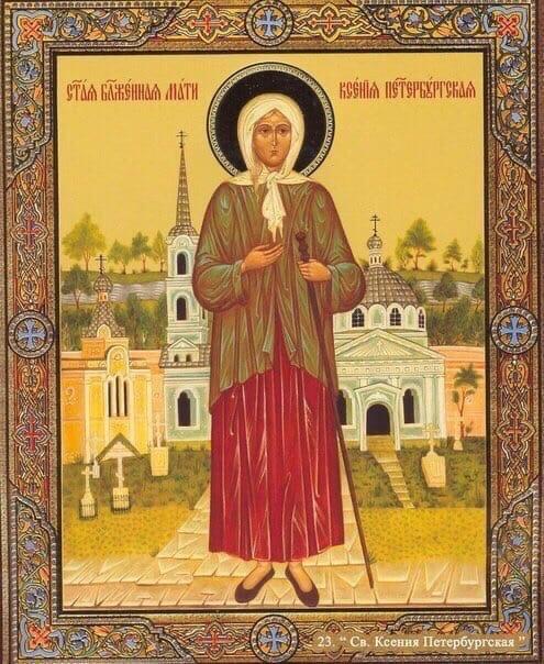 6 июня Святая Церковь чтит память святой блаженной Ксении Петербургской.