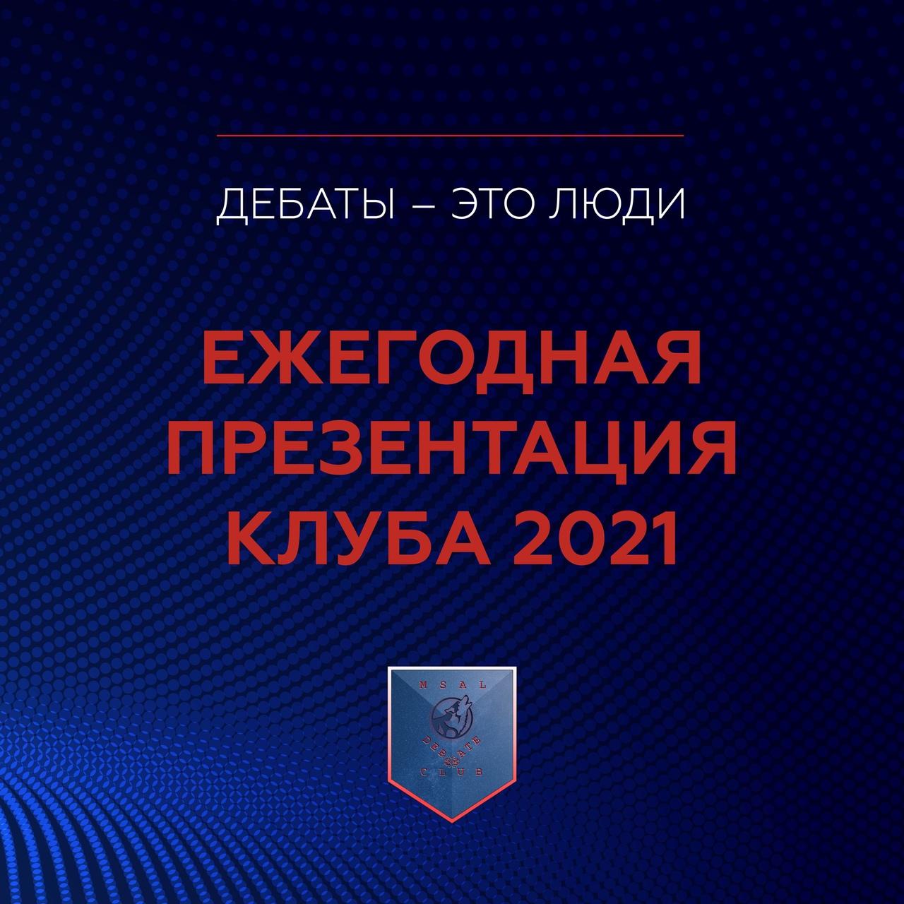 Афиша Москва Презентация Клуба «Дебаты» МГЮА 2021
