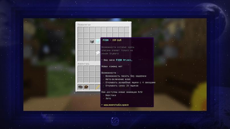 Сборка «MoonSkyWars» v2.0 — Увлекательные небесные бои! (60 арен), изображение №20