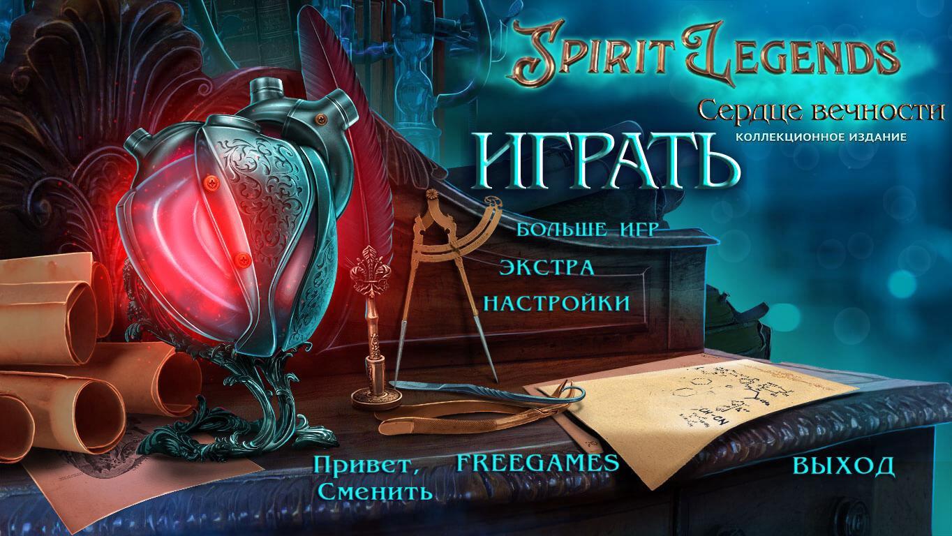 Легенды о Духах 5: Сердце вечности. Коллекционное издание | Spirit Legends 5: The Aeon Heart CE (Rus)