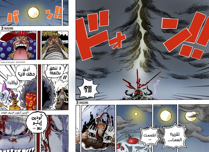 One Piece ARab 1026, image №16