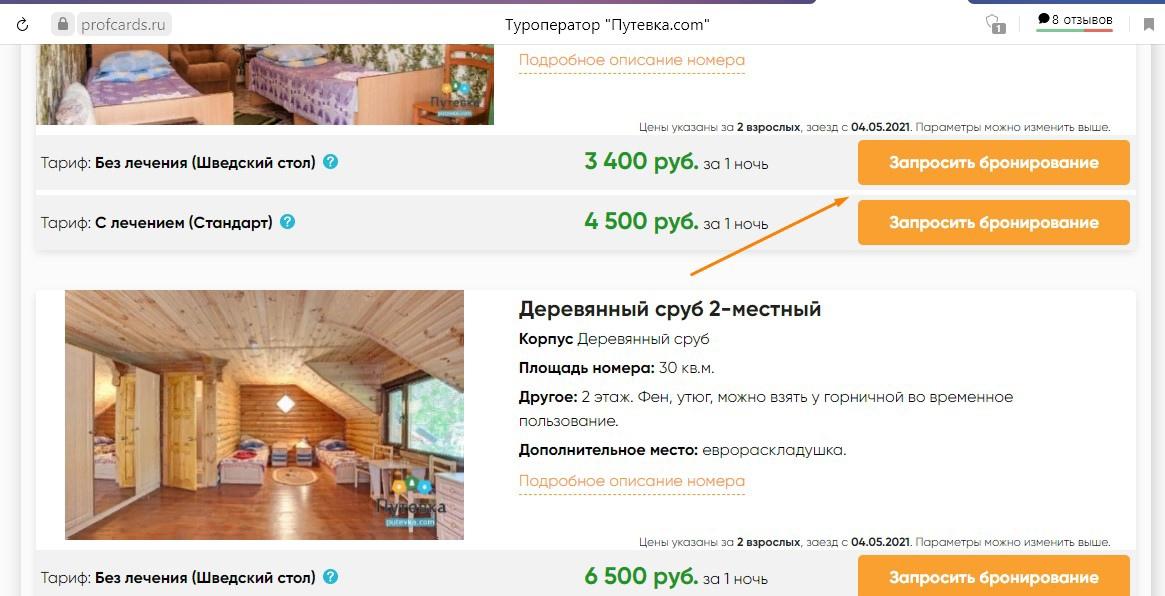 ИНСТРУКЦИЯ, как сэкономить до 40% на туристических путевках, изображение №7