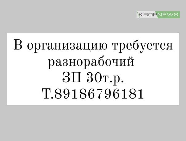 В организацию требуется разнорабочийЗП 30т.р.Т.891...