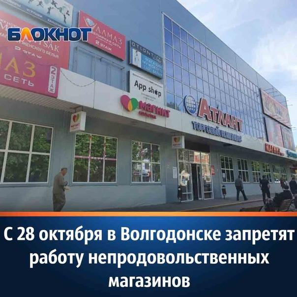Под запретом работа непродовольственных магазинов,...