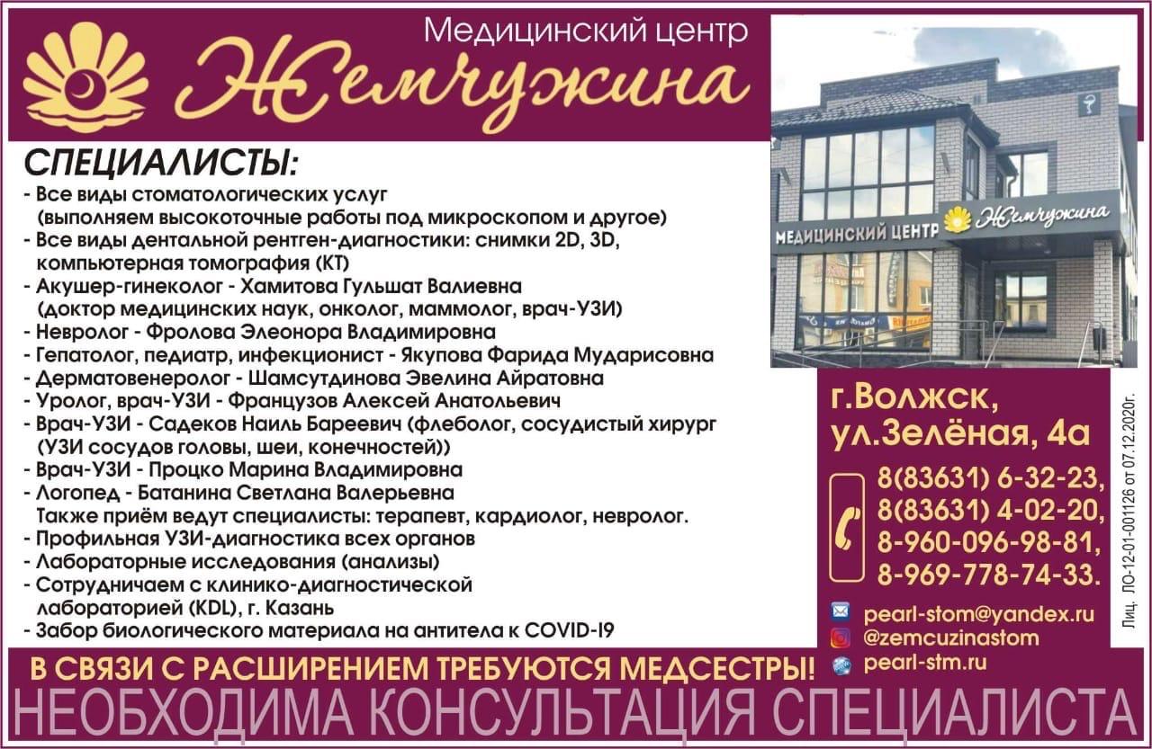 """Медицинский центр """"Жемчужина"""" открывает свои двери для вас!"""