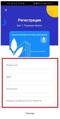 Вид формы регистрации в мобильном приложении
