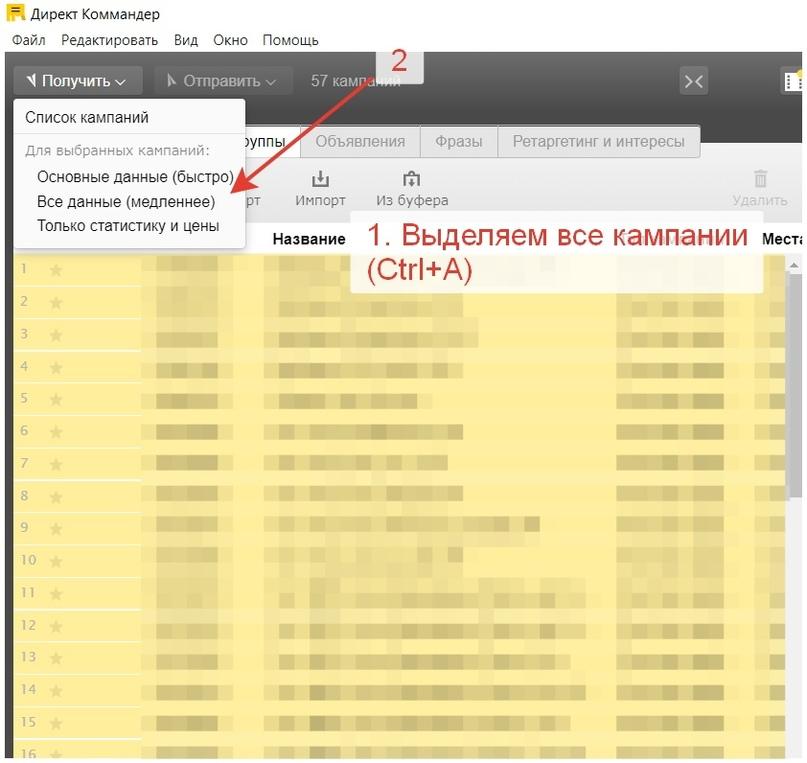 Перенос Кампаний Из Яндекс.Директа В Google Ads. Часть 1, изображение №2
