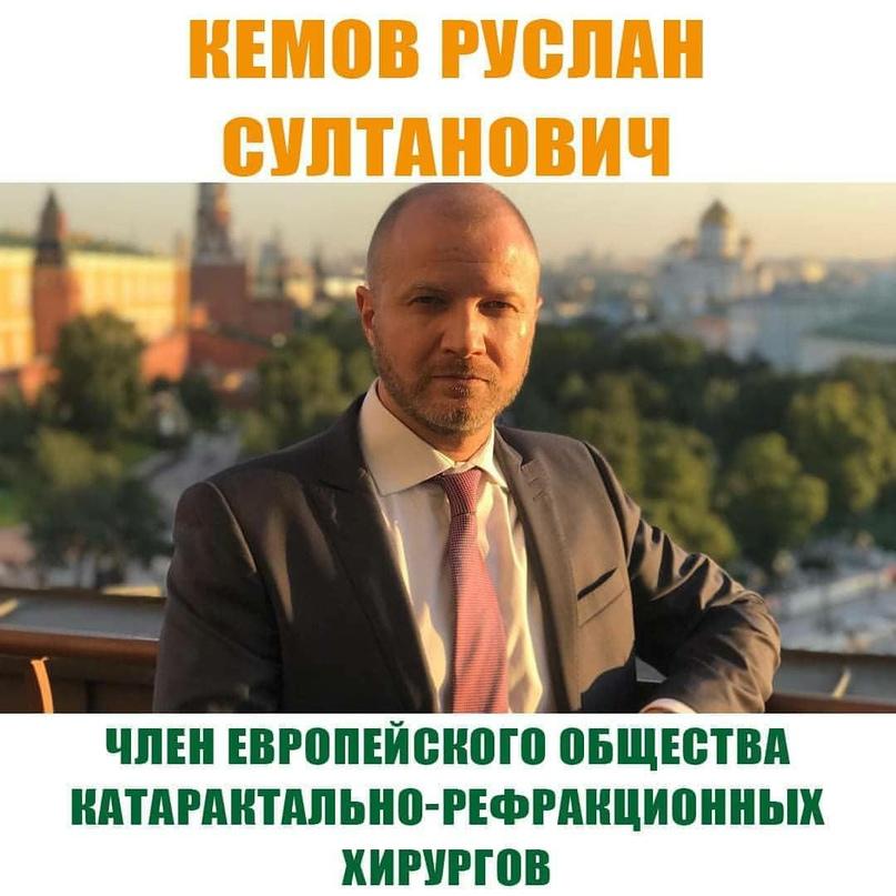 Кемов Руслан Султанович - офтальмолог-хирург.