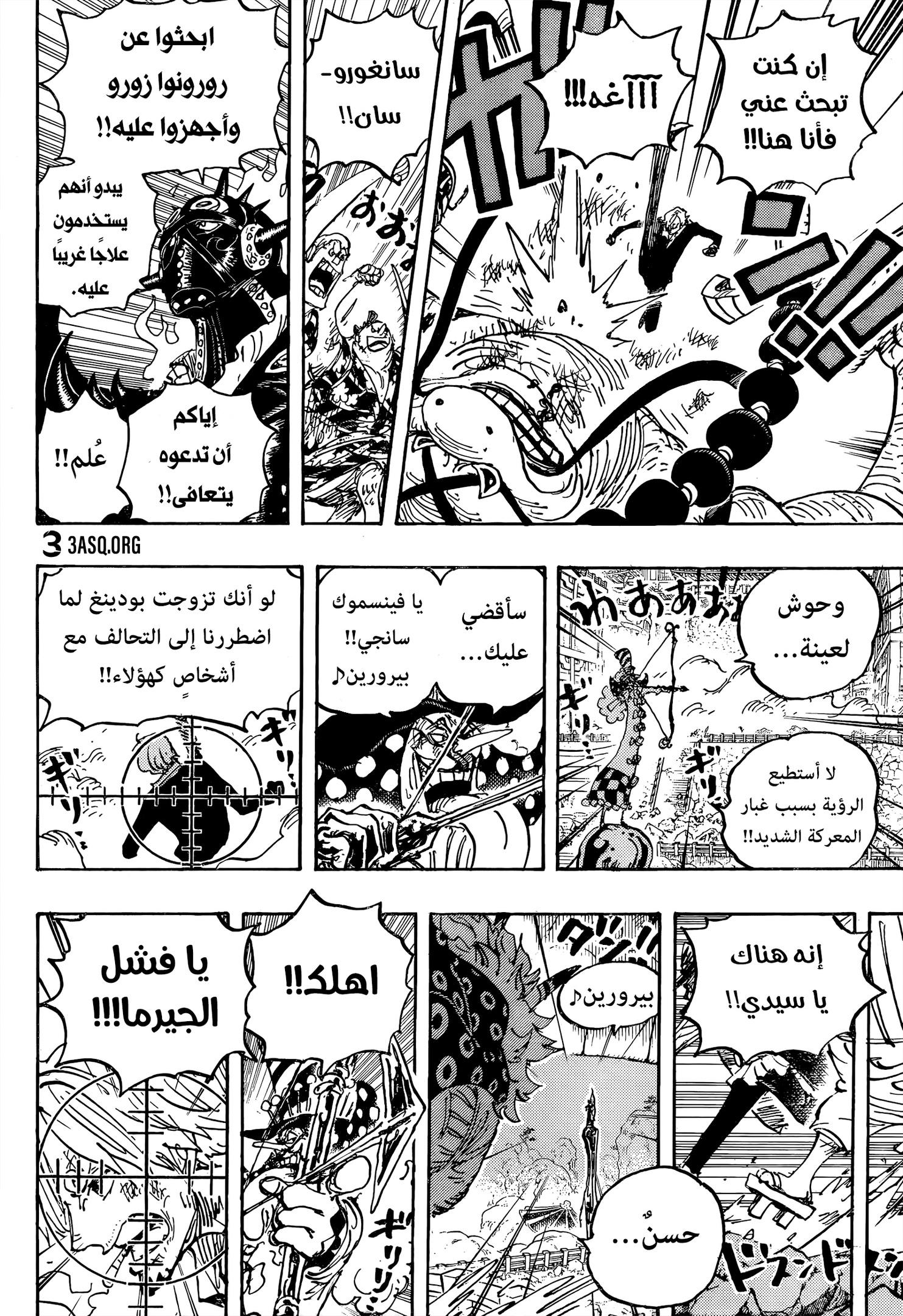 One Piece Arab 1022, image №12