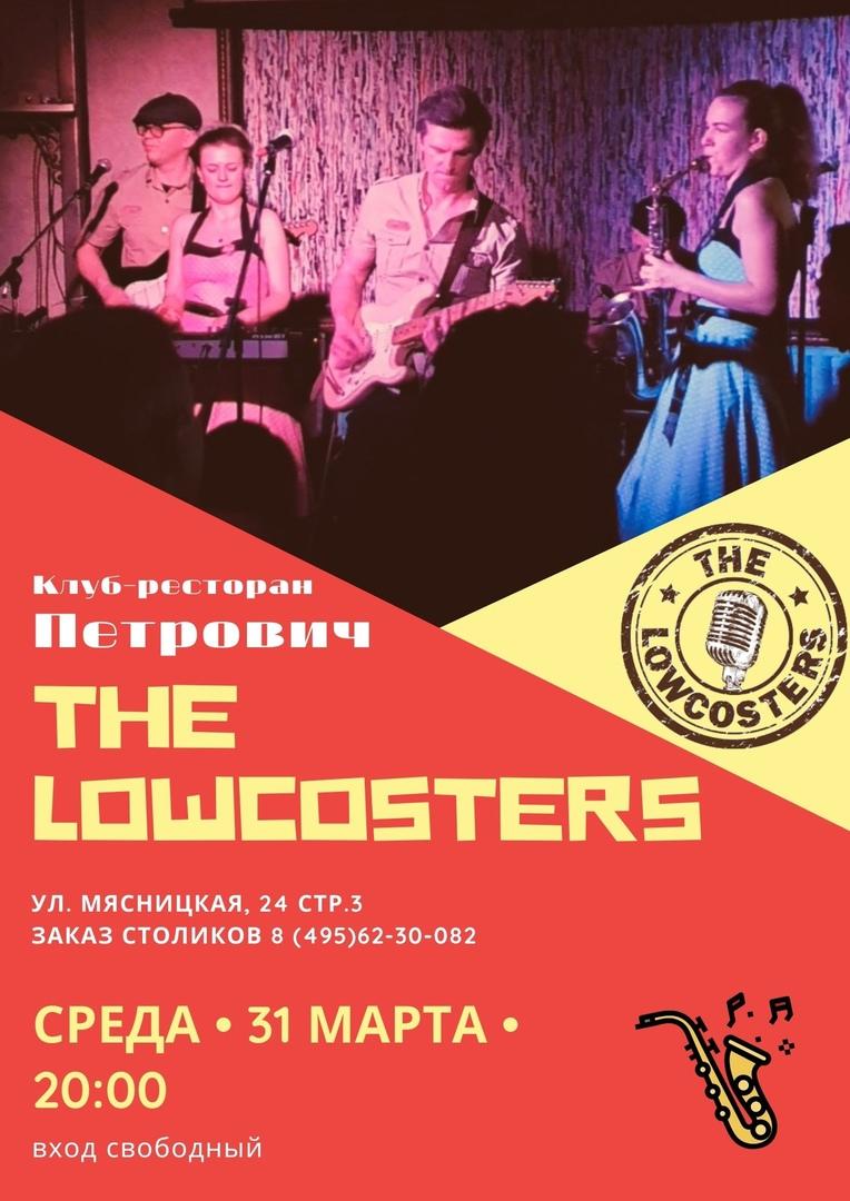 31.03 The Lowcosters в клубе Петрович!!!