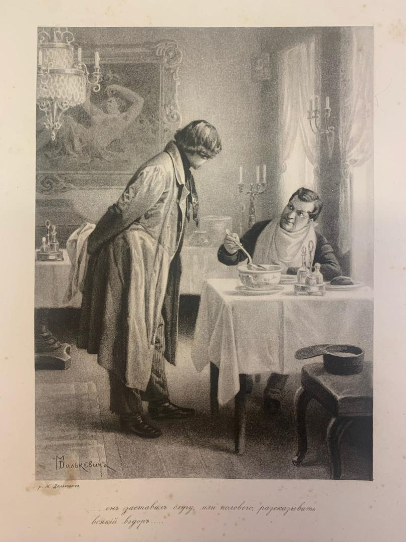 Иллюстрации из книги Гоголя Н. В. «Похождения Чичикова, или Мертвые души», 1900 г. Из фондов Пензенского краеведческого музея.