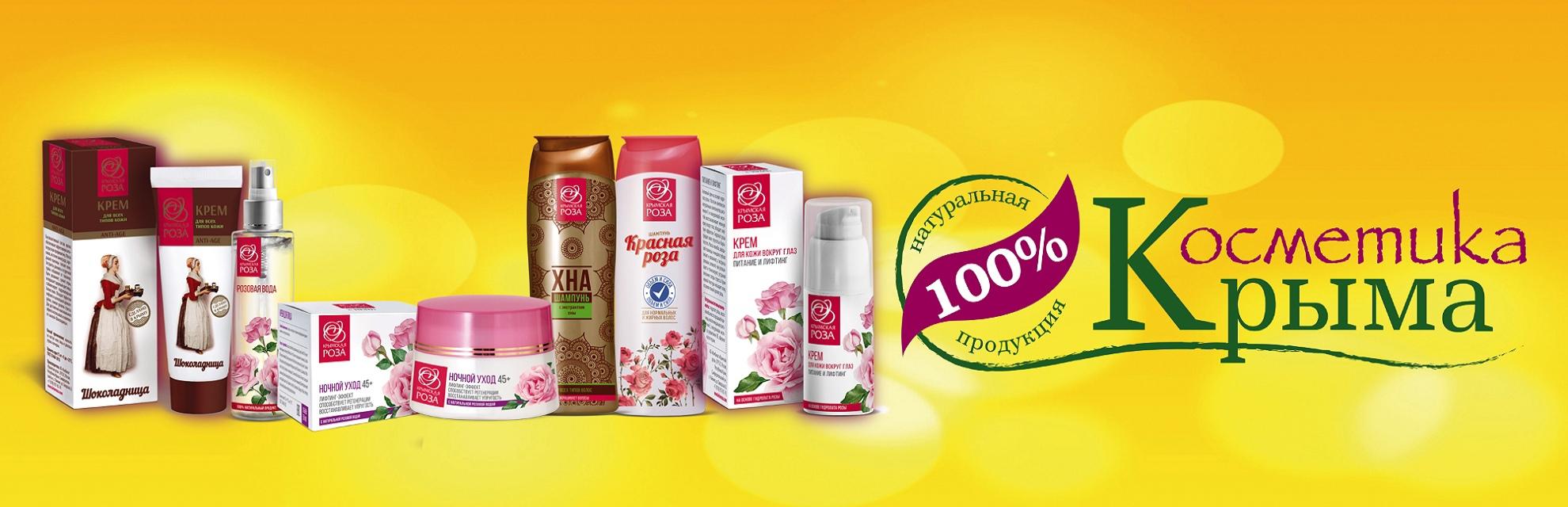 Doctor oil крымская косметика купить в ЕКб