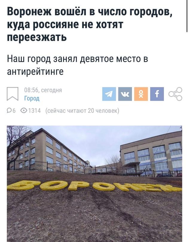 Аналитики выяснили, в какие города россияне не хотят переезжать. Антирейтинг сос...