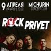 09/04/21   Rock Privet   Пермь / Michurin