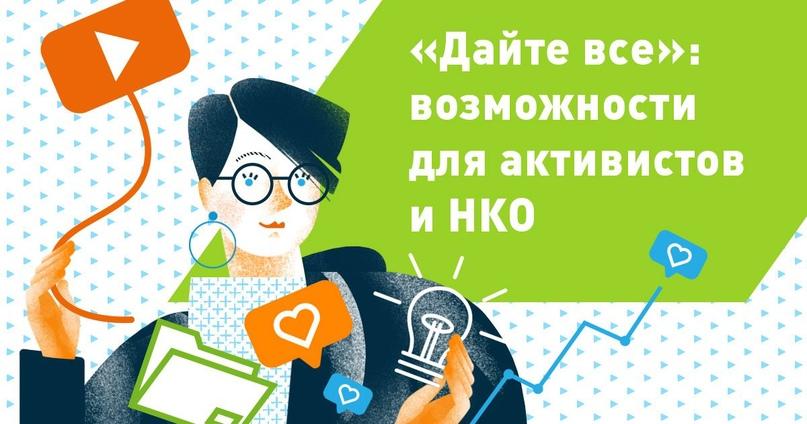Дайте все №37: новые возможности для НКО и активистов, изображение №1