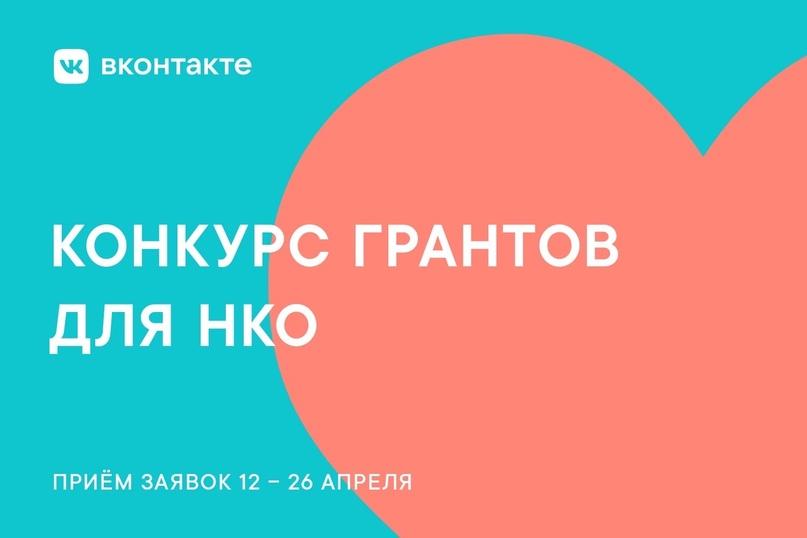 Конкурс грантов для НКО от ВКонтакте, изображение №1