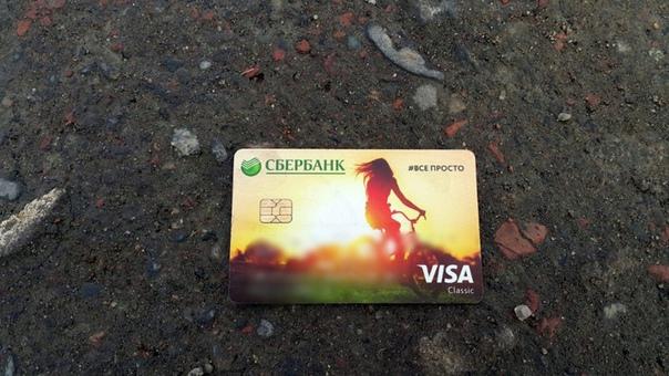 Житель Новочеркасска нашел на улице банковскую кар...