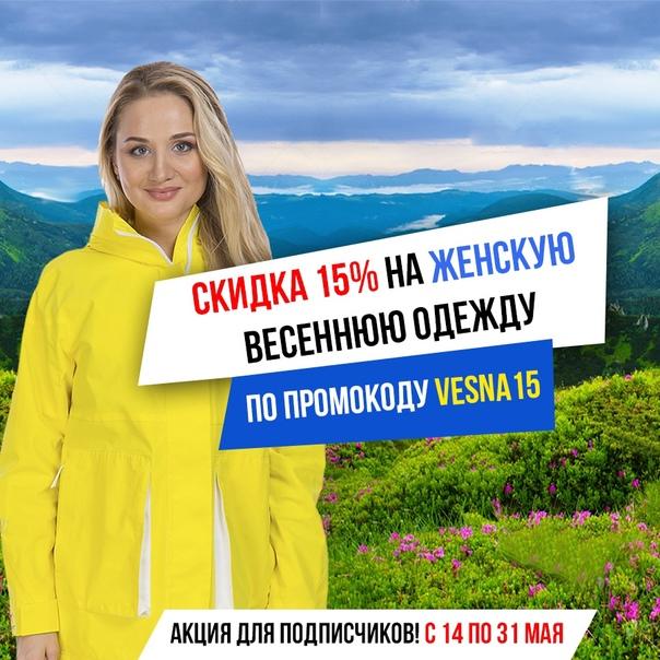 С 14 ПО 31 МАЯ ДАРИМ КУПОН НА СКИДКУ 15%