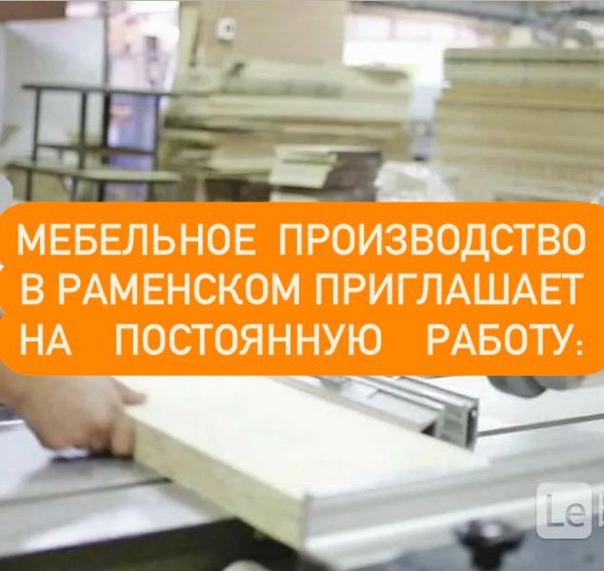 Мебельное производство в г. Раменское приглашает н...