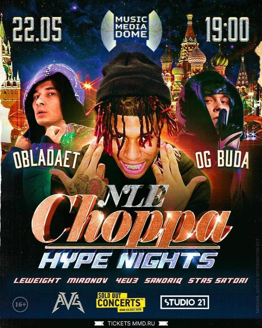 Hype Nights
