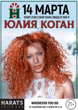 Юлия Коган фотография #35