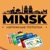 Натяжные потолки в Минске - СКИДКИ, ЦЕНЫ, ФОТО