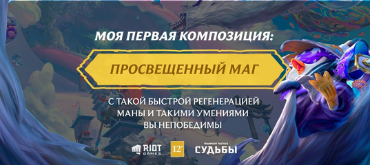 "Teamfight Tactics ""Судьбы"""