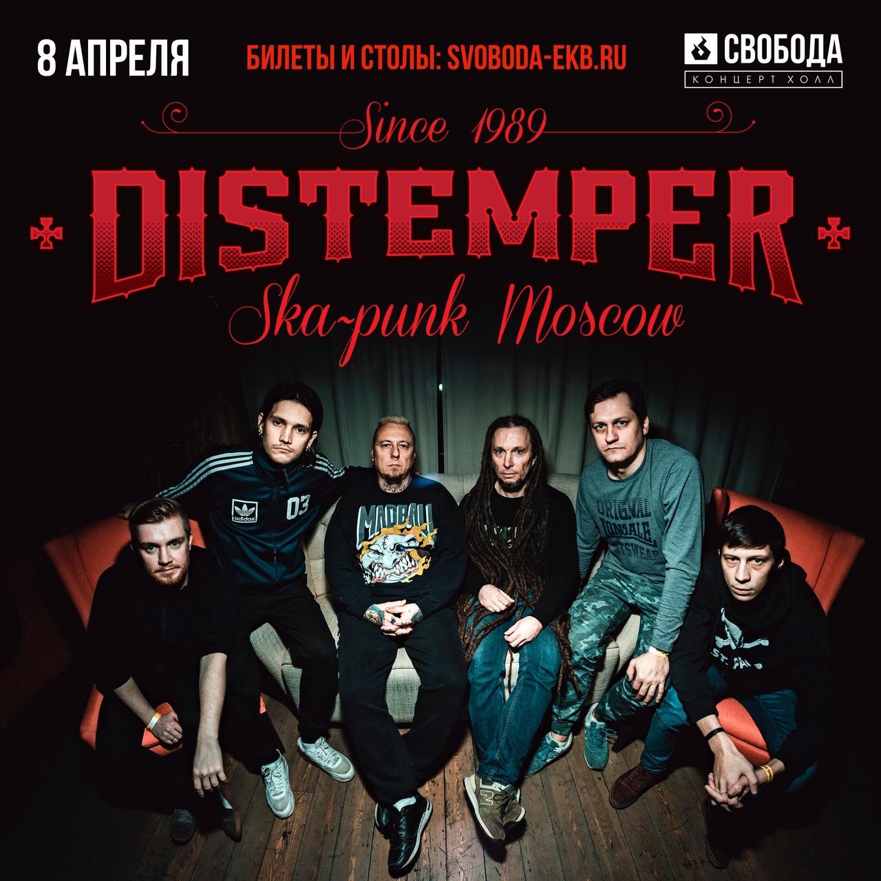 Афиша Екатеринбург Distemper / Екб / 8.04
