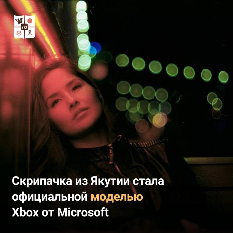 Скрипачка изЯкутии стала официальной моделью Xbox отMicrosoft