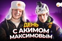 фото из альбома Акима Максимова №16
