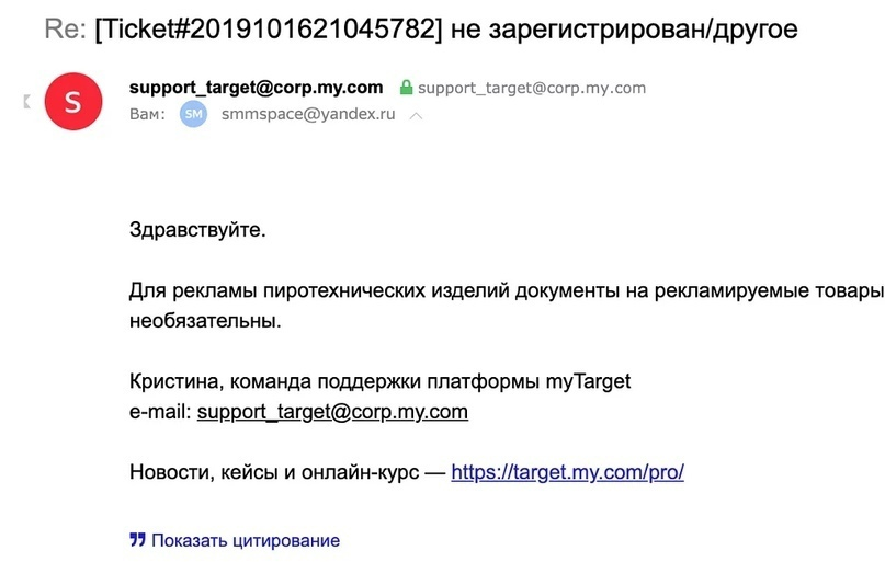 Особенности продвижения в социальной сети «Одноклассники»: сеть магазинов фейерверков, изображение №2
