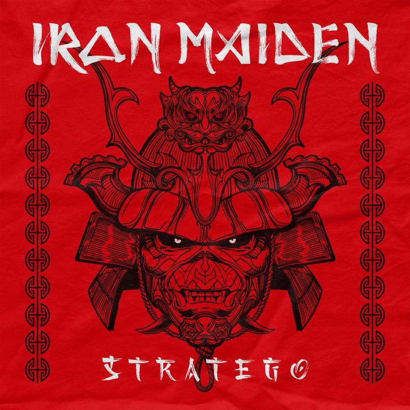 Группа Iron Maiden выпустили свой 17-й студийный альбом «Senjutsu»; с момента вы...
