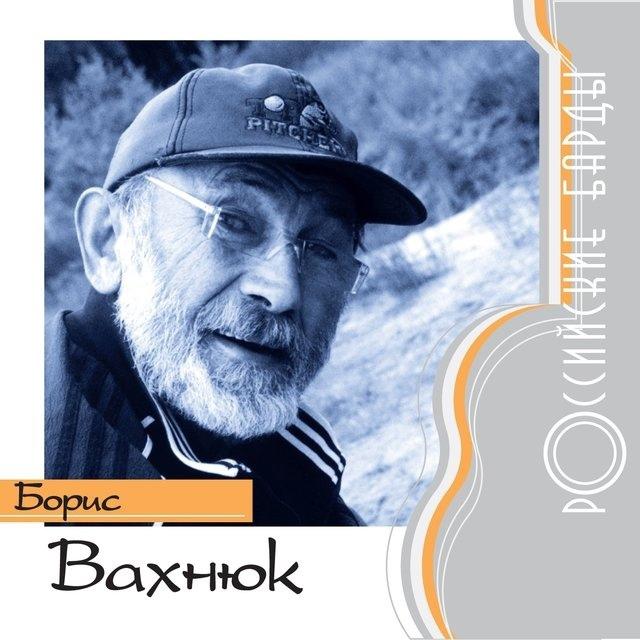📖16 октября родился БОРИС ВАХНЮК — советский и российский поэт, бард, журналист, киносценарист.