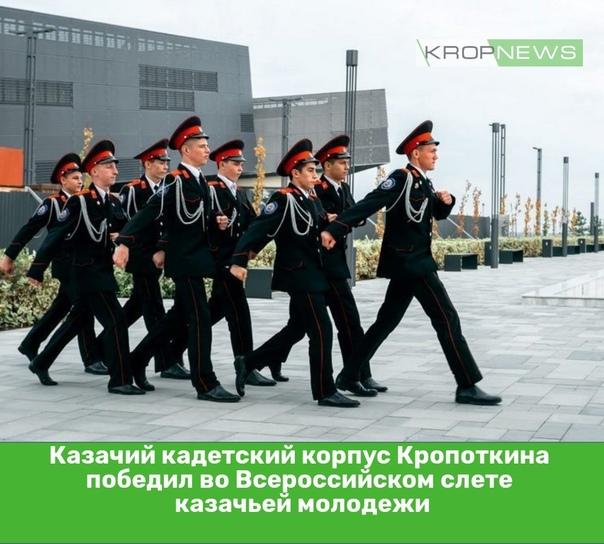 Казачий кадетский корпус Кропоткина победил во Все...