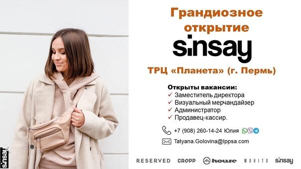 Sinsay Интернет Магазин Возврат Товара
