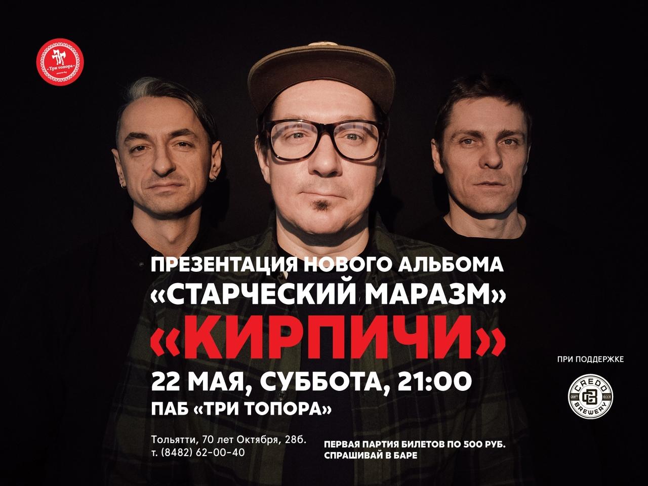 Афиша Тольятти КИРПИЧИ презентация альбома 22 мая в Топорах
